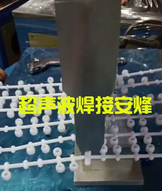 多枝干塑料珠子超声波切水口分离