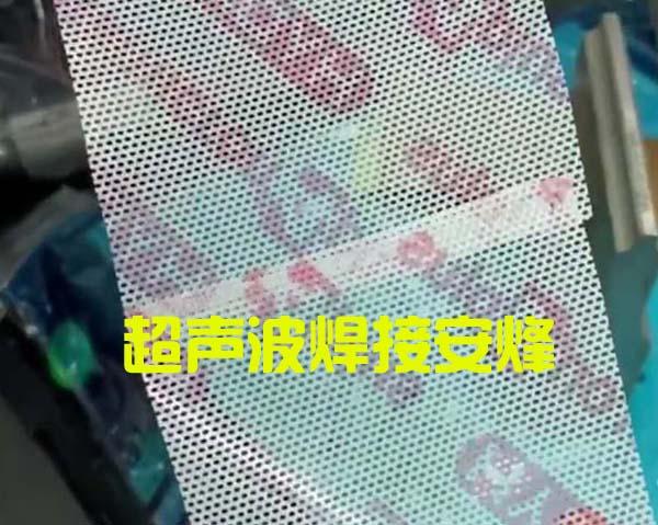 过滤膜纸超声波塑料压合焊接