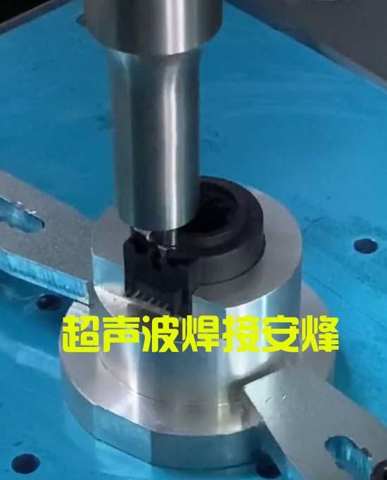 塑料实心柱与金属片超声波铆点焊接