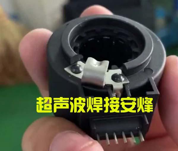 塑料实心柱与金属片超声波多点铆点焊接