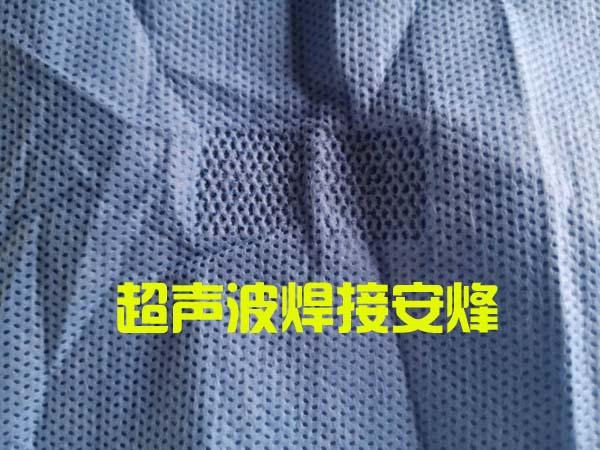 无纺布防护服腰带超声波焊接