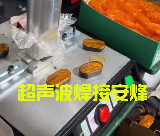 电动车反光灯外壳超声波塑料焊接