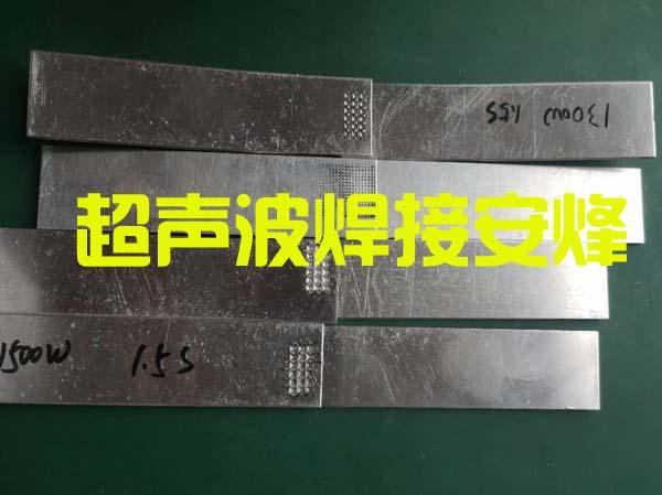 1.5mm或2mm铝片超声波金属搭接焊设备