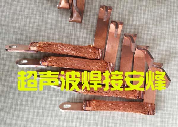50平方铜编织线与3mm铜片超声波金属焊接机