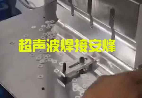 长塑料圆形多个零件超声波除胶口分离