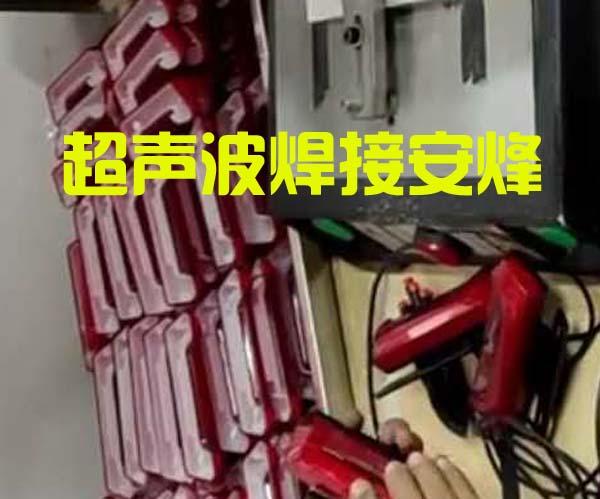 电动车尾灯上下壳超声波塑料焊接