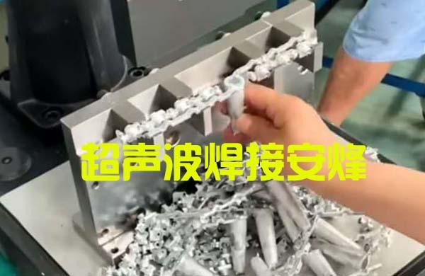 多排铝合金铸件超声波切水口