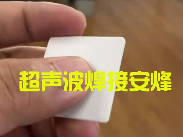 方块塑料注塑件超声波切除水口分离