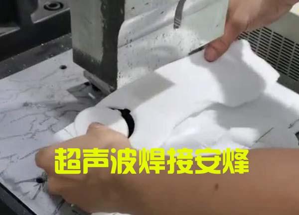 粉扑粉饼超声波连切带焊接