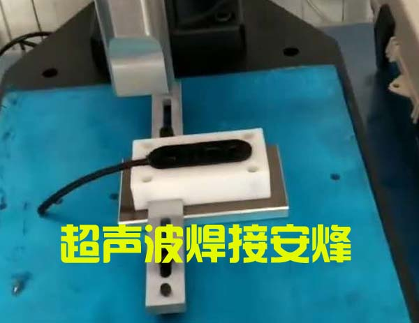 光纤塑胶适配器超声波热熔焊接