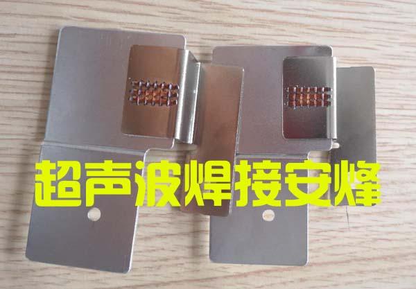 铝汇流排与铜端子超声波金属焊接机