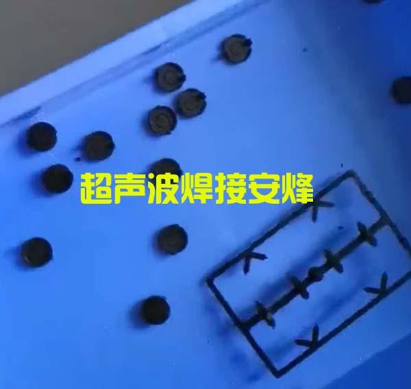 两排圆形塑料片超声波切水口分离