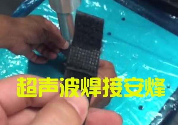 魔术贴扎带塑料反扣超声波焊接