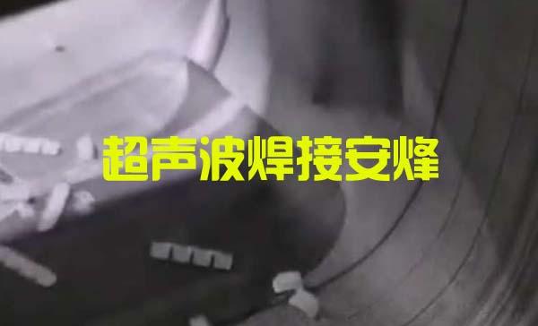 pp料注塑零件超声波切水口