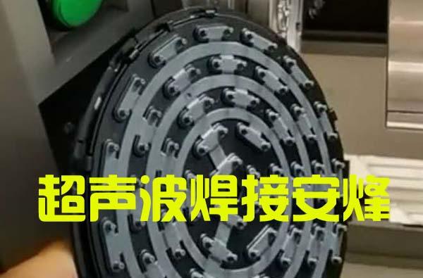 ppo材质圆形塑料件超声波封合焊接