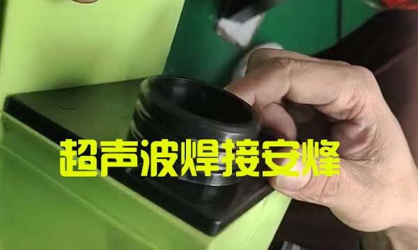 汽车配件塑胶上下壳体超声波焊接
