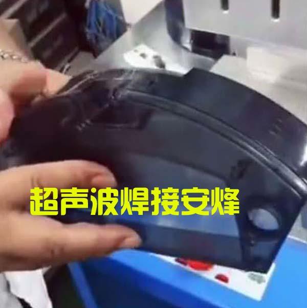 扫地机器人塑胶外壳大功率超声波焊接