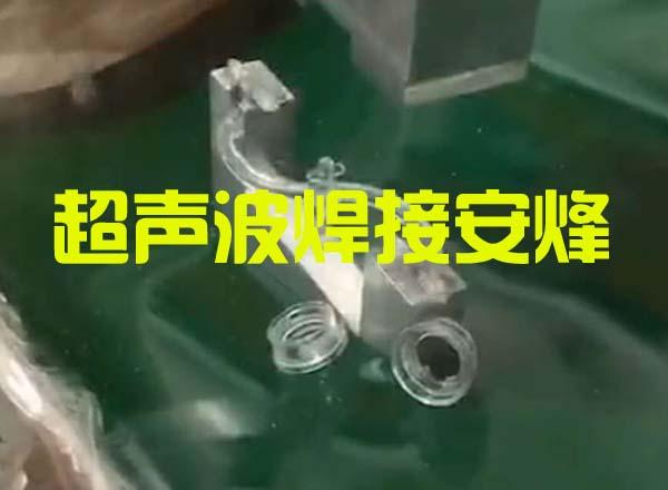 四个圆环零件超声波振落除胶口