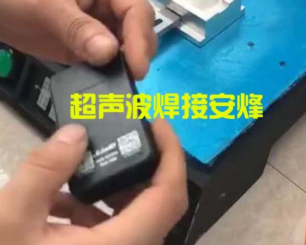 塑胶集成电源盒组件超声波焊接