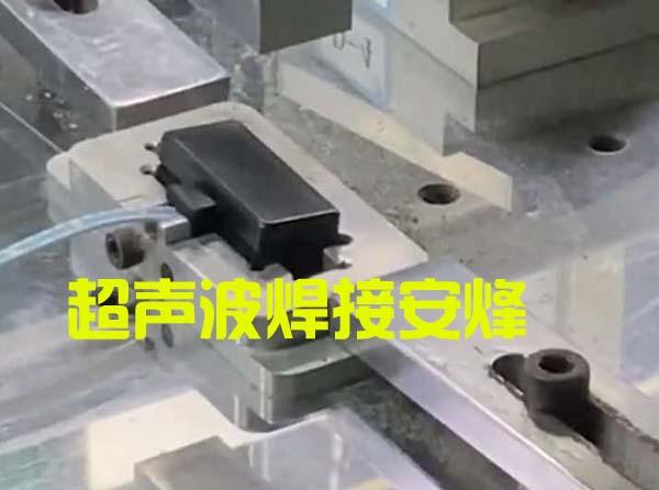 塑胶天线接收盒超声波外壳压合焊接