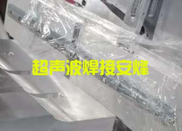 塑料长条注塑件超声波压合焊接