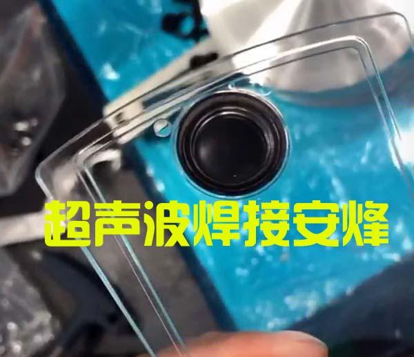 塑料壳按钮组件超声波焊接