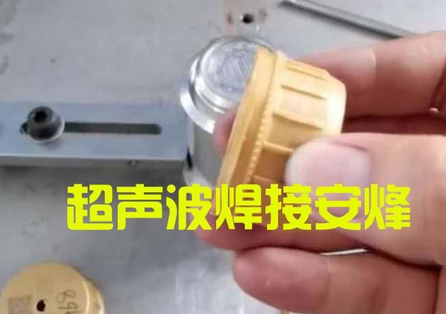 塑料瓶盖装配体超声波焊接