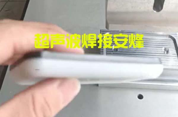 塑料塑胶盒子超声波封合熔接