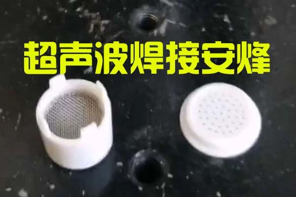 水龙头内部网塑料组件超声波焊接