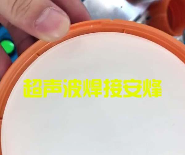 桶装冰淇淋盖子和膜片超声波封口焊接