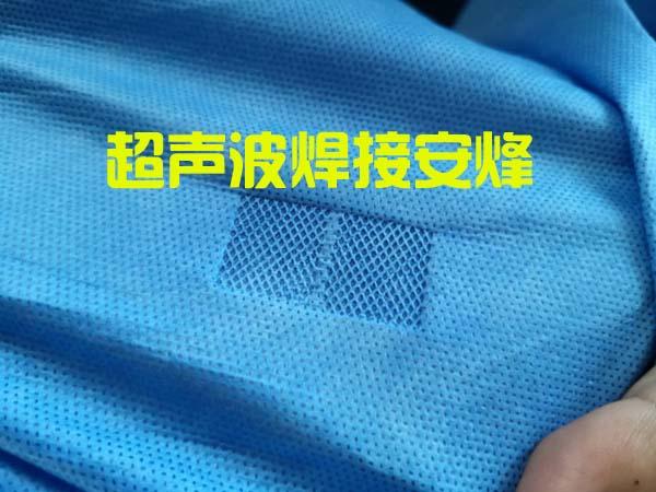 无纺布手术衣防疫服腰带超声波点焊缝合