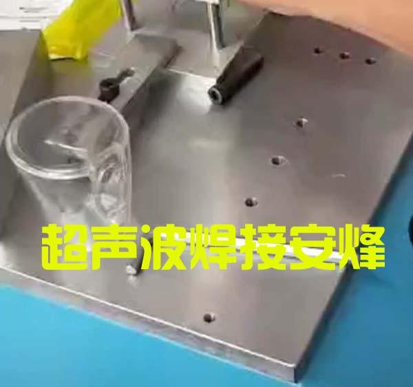 小水箱外壳装配体超声波塑料密封焊接