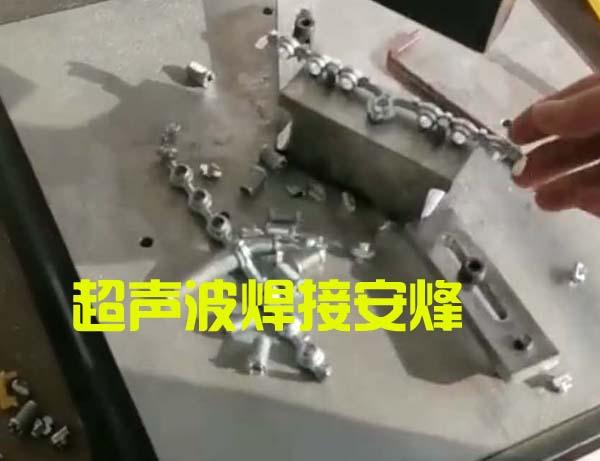 锌合金超声波剪切胶口