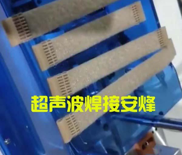 折叠凳织带超声波压合焊接
