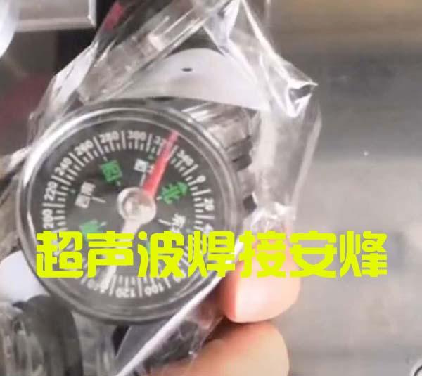 指南针塑料外壳超声波封合焊接
