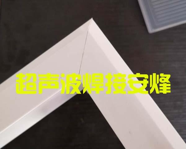 abs空调风口配件平角贴片套角超声波焊接
