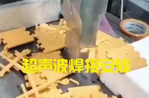 abs塑胶多个片材超声波去水口