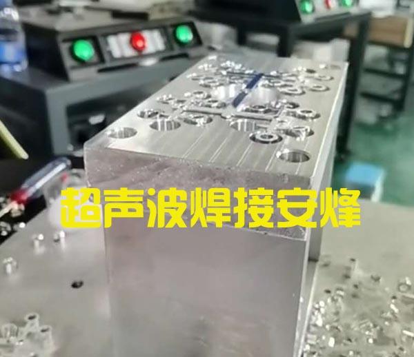 电镀件超声波取水口