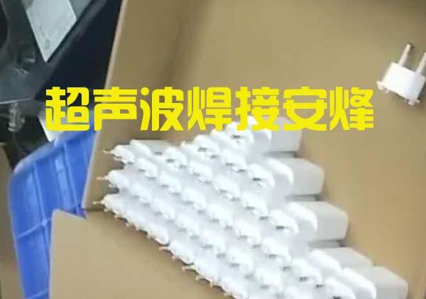 共享充电头子超声波塑料焊接