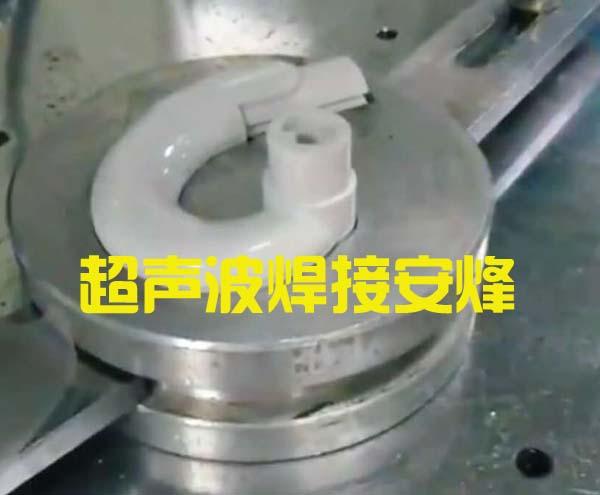 美容器材塑料外壳超声波焊接