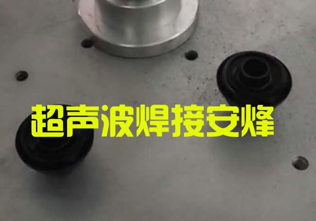 pa66加玻纤材质叶轮超声波塑料焊接