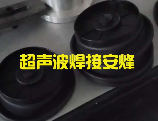 pp尼龙材质膜片超声波压合焊接