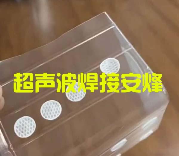 pvc塑料件与透气膜超声波热熔焊接
