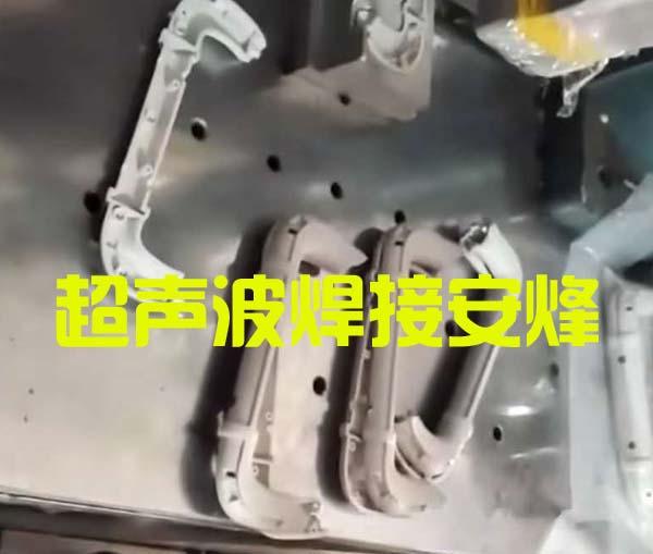 塑料管型材外壳超声波焊接