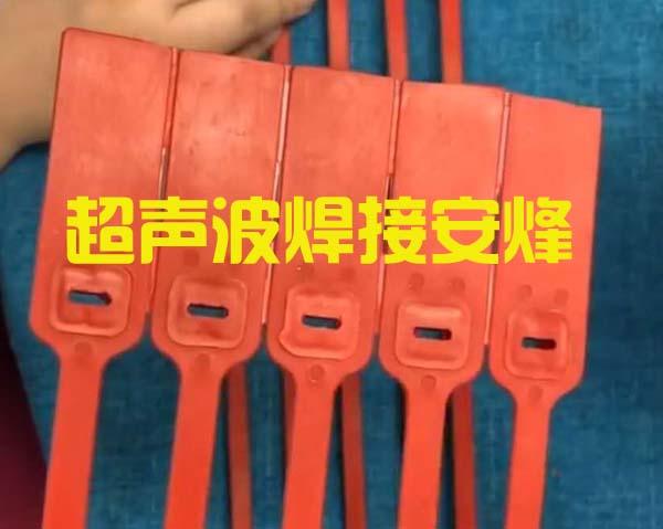 塑料扎带卡扣密封条超声波焊接