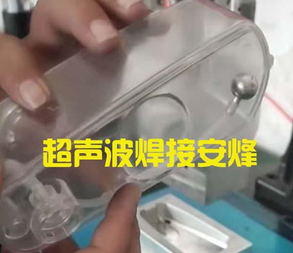 透明水箱塑料件外壳超声波密封焊接