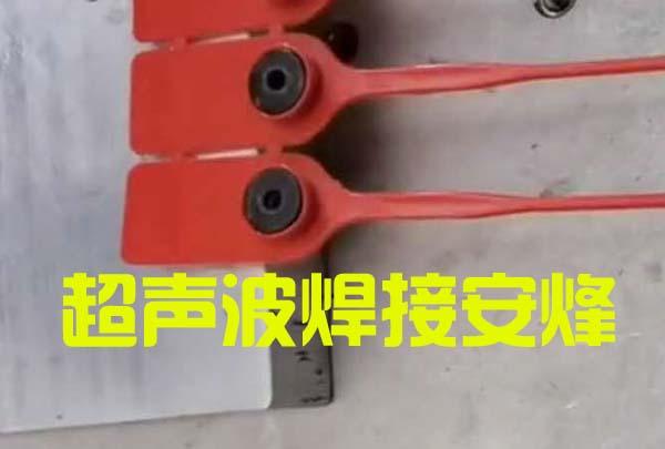 一次性封签外壳超声波封合焊接
