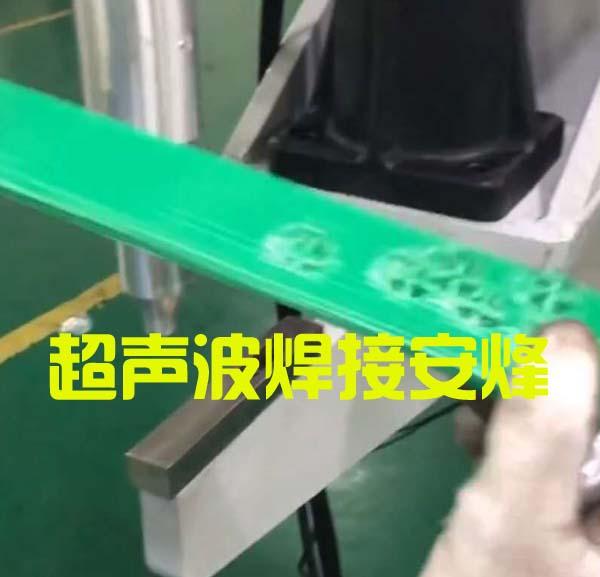 中空板周转箱收纳箱超声波热合焊接