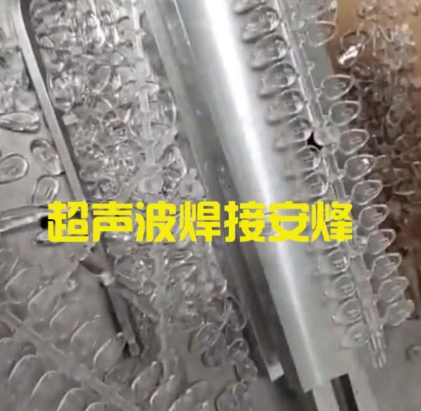单排塑料塑胶件超声波切水口