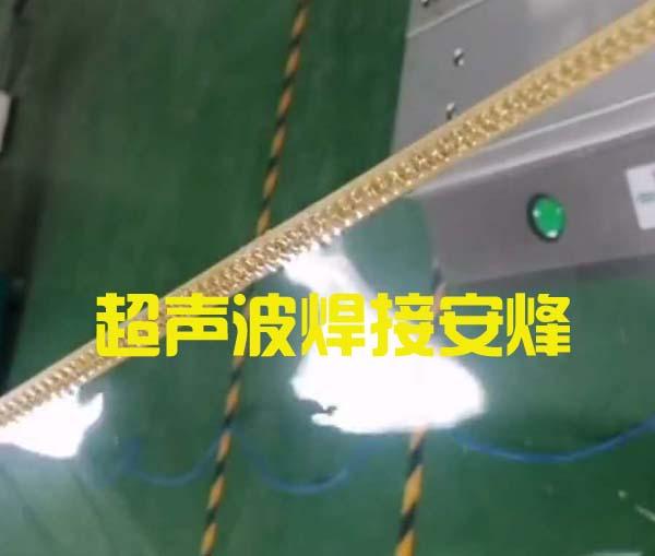 高速印刷机挂板条片基超声波焊接